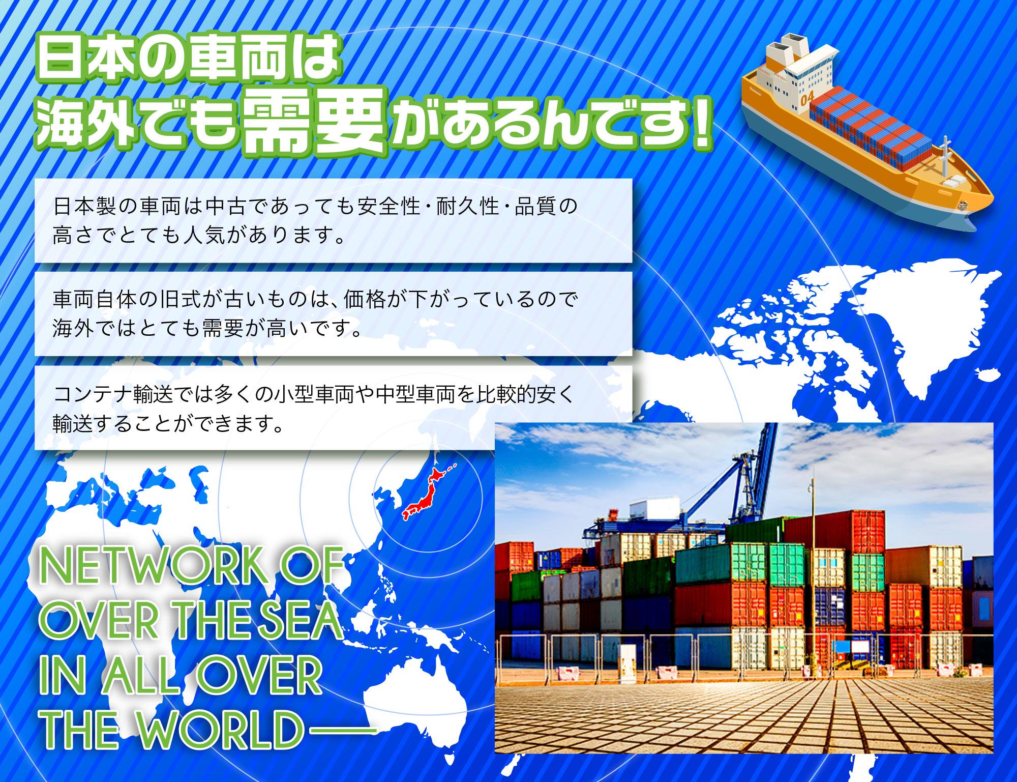 日本の商用車は海外で大活躍しています!